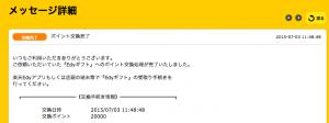 スクリーンショット 2015-08-17 17.34.03