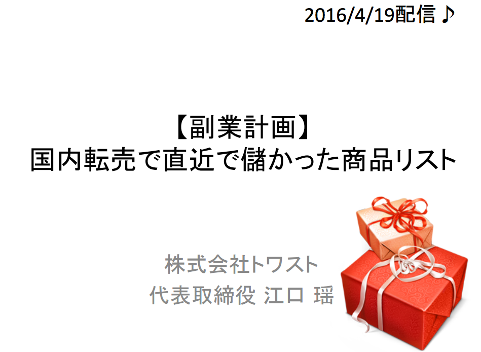 スクリーンショット 2016-04-22 10.59.01