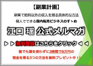 【無料】★ここから登録★ 誰でも頭を使わずに3時間で8万円の 現金を得る3つの方法を無料プレゼント中!