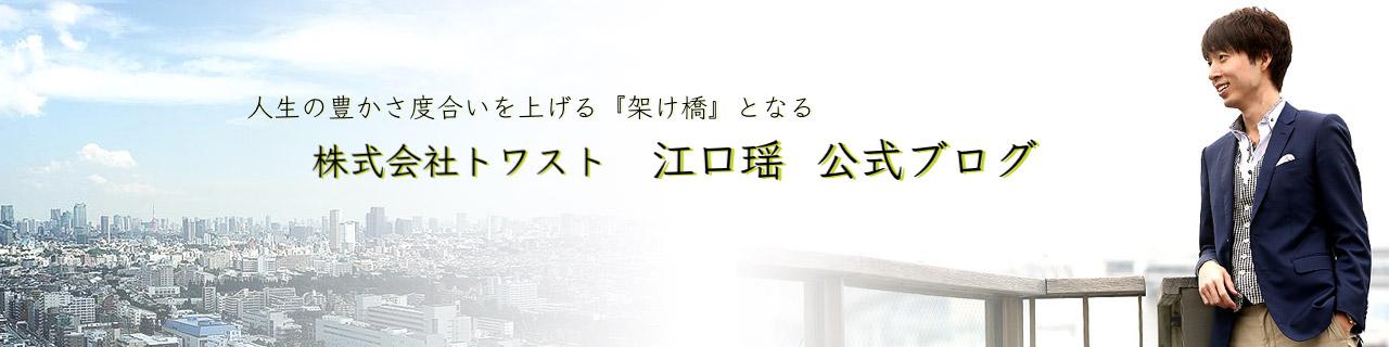 副業計画 セミリタイアへの道 江口瑶公式ブログ