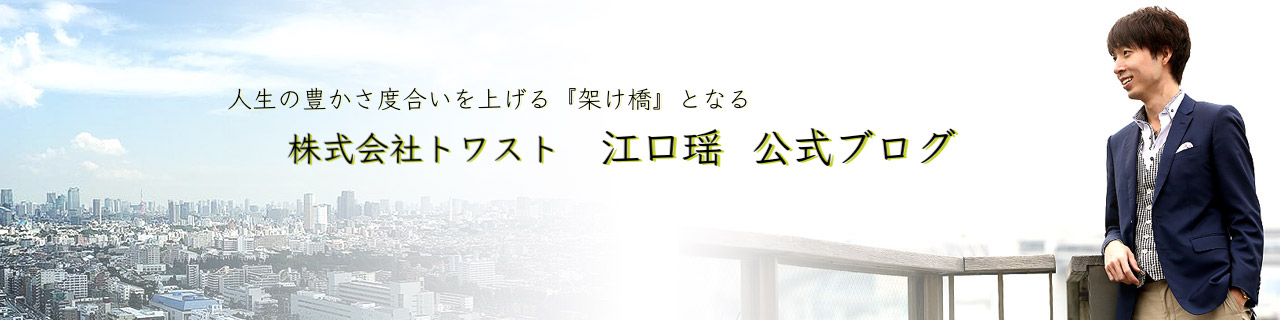 人生の豊かさ度合いを上げる『架け橋』となる 江口瑶公式ブログ